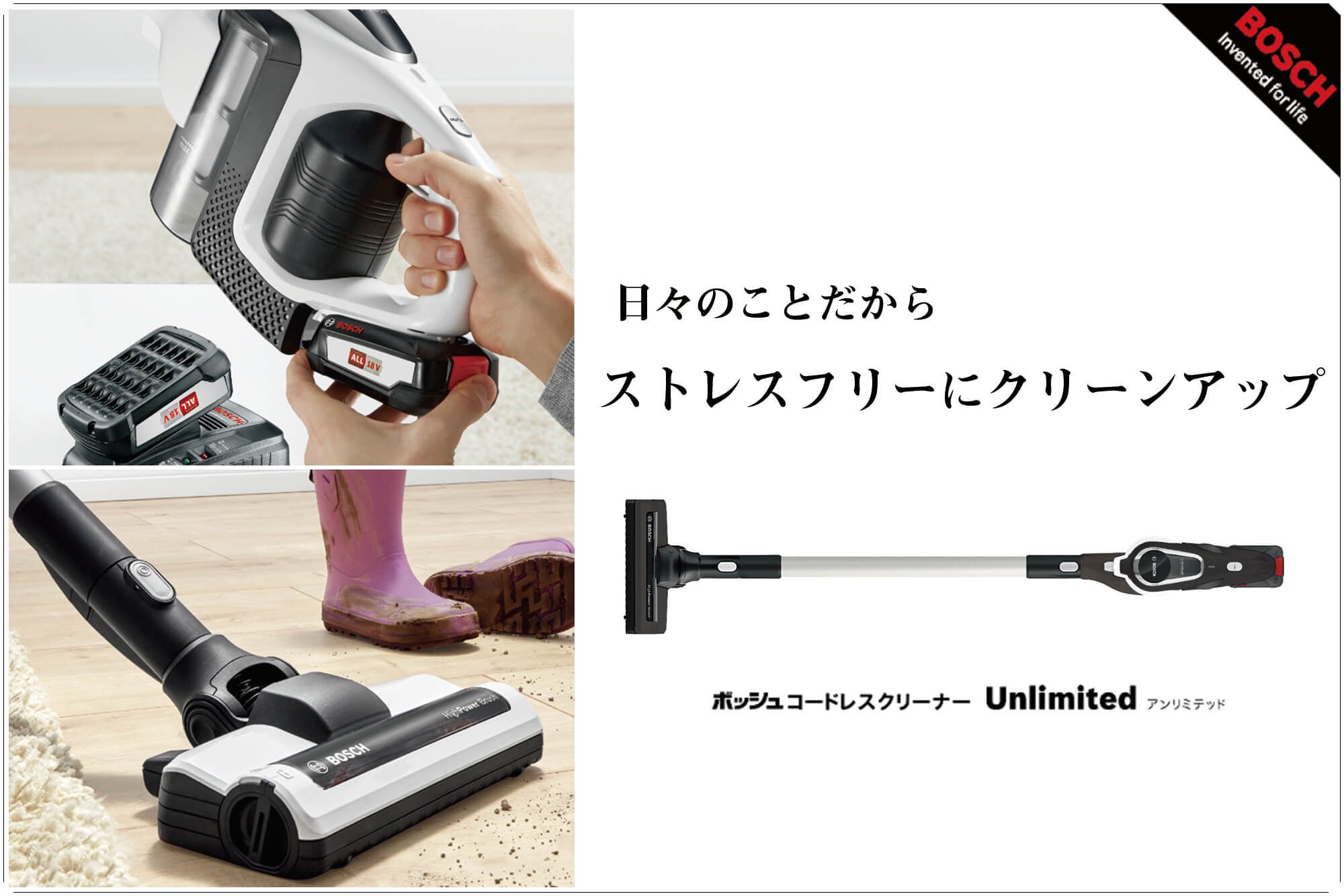 BOSCH Unlimited バナー