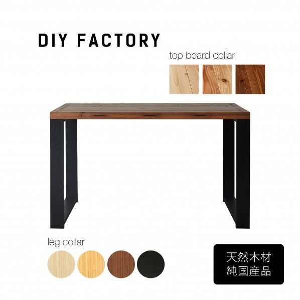 DIY FACTORY Working Desk W1000 天板:ブラウン / 脚:クリア塗装 W1000 D700 H700 EKDS3A21070 1セット