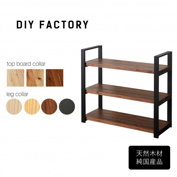 DIY FACTORY Wooden Shelf  Middle 天板:クリア塗装 / 脚:ブラック W1200 D400 H1043 EKSS2A40410 1セット