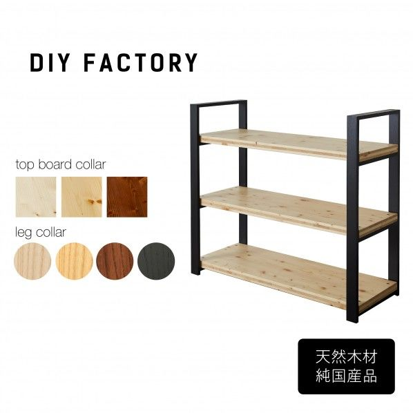 DIY FACTORY Wooden Shelf  Middle 天板:ブラウン / 脚:無塗装 W1200 D400 H1043 EKST3A10410 1セット