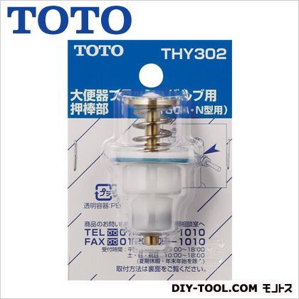 TOTO 押し棒部(T150N型用) THY302