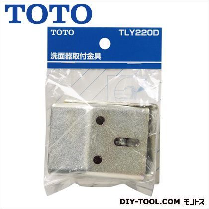 TOTO バックハンガー TLY220D