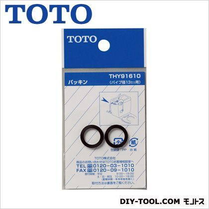 TOTO パッキン(13mm用) THY91610