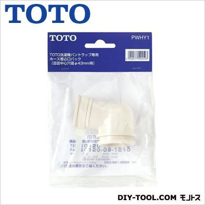 TOTO ホース差込口 PWHY1