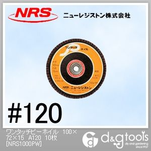 NRS ワンタッチピーホイル100×72×15A120 OPW10072-A120 10枚