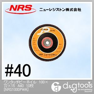 NRS ワンタッチピーホイル100×72×15A40 OPW10072-A40 10枚