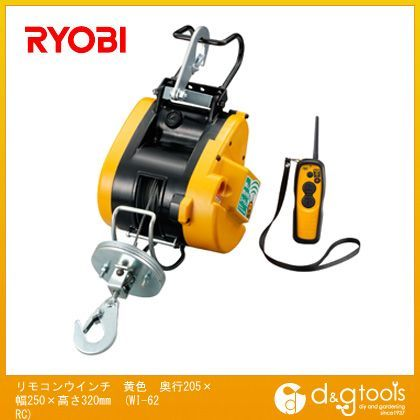 RYOBI/リョービ リョービリモコンウインチ60kg 黄色 325 x 425 x 310 mm WI-62RC