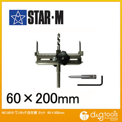 starm(スターエム) ワンタッチ自在錐 5010 1セット