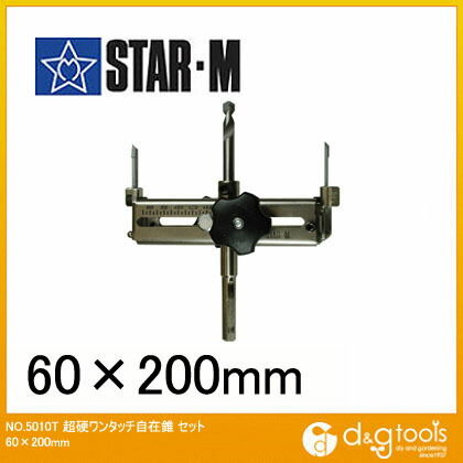 starm(スターエム) 超硬ワンタッチ自在錐セット 5010T 1セット