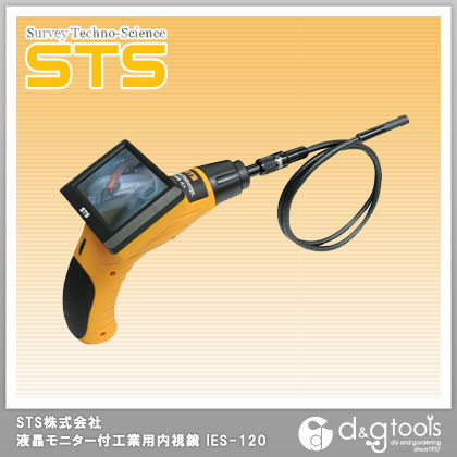 STS STS液晶モニター付工業用内視鏡IESシリーズ 340 x 445 x 145 mm IES-120